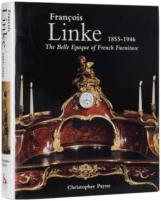 Франсуа Линке, 1855-1946: Belle Еpoque французской мебели [наангл.яз.]. Суффолк, 2003.
