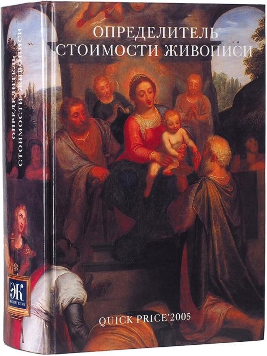 Соловьев, В.Д. Определитель стоимости живописи. М.: Эксперт-клуб, 2005.