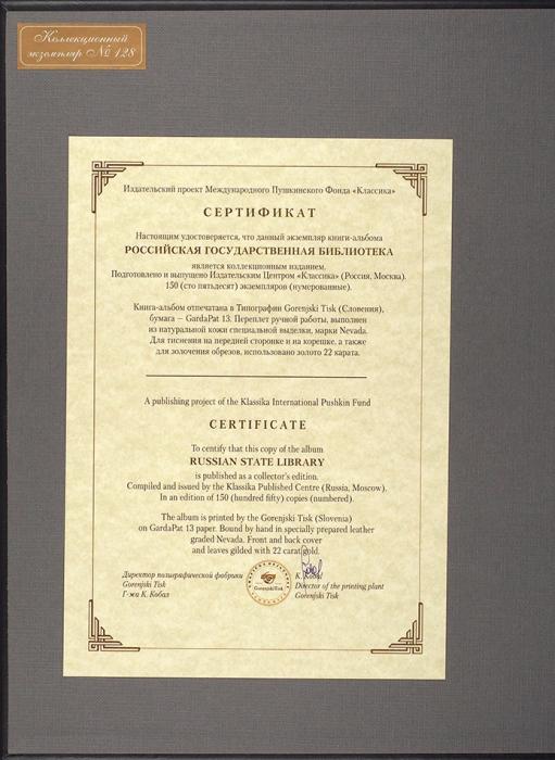 [Изподносных экземпляров, впродажу непоступавших] Российская Государственная библиотека. [Альбом-каталог раритетов]. М.: Классика, [2006].