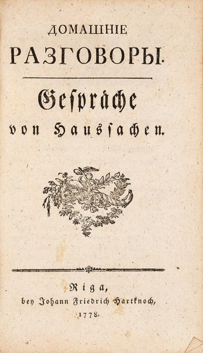 [Нет вкрупнейших библиотеках страны] Конволют: «Домашние разговоры» идругие рижские издания 1778года.