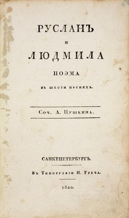[Первое издание первой книги] Пушкин, А.С. Руслан иЛюдмила. Поэма вшести песнях. СПб.: ВТип. Н.Греча, 1820.