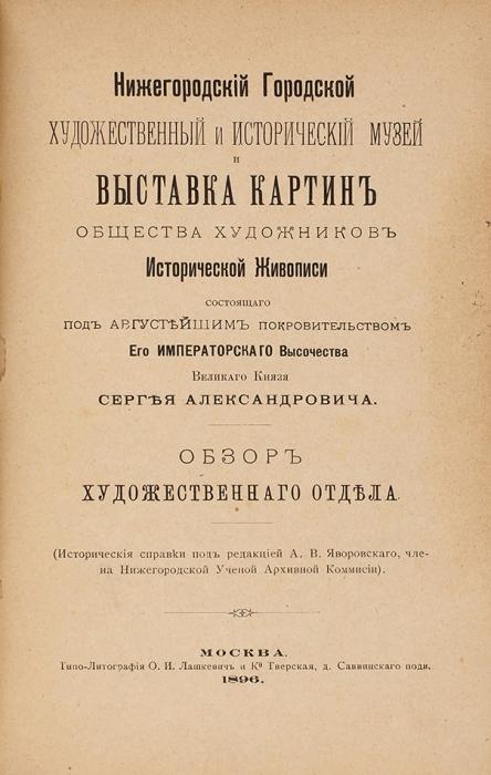 Конволют изданий охудожественных выставках.1896.
