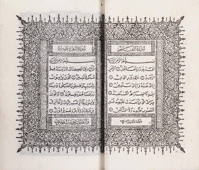 [Миниатюрное издание 3,7x2,5см] Священный Коран. [Наараб.яз.]. Б.м., б.г.