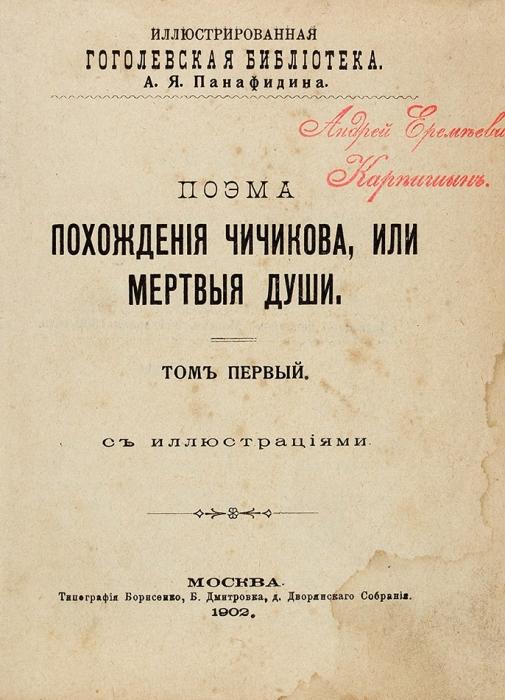 Гоголь, Н.В. Похождения Чичикова, или Мертвые души. Поэма. Силлюстрациями. В2т. Т. 1-2. М.: Тип. Борисенко, 1902.