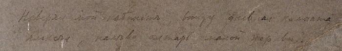 Собственноручно подписанная Николаем IIфотография Ливадийского дворца. Нач. ХХв.