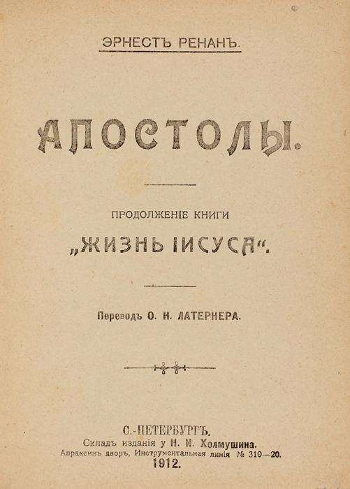 Три «библейские» книги Эрнеста Ренана.
