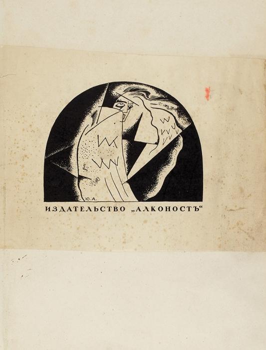 [Изкниг Ю.Анненкова] Блок, А.Двенадцать/ рис. Ю.Анненкова. Пб.: Алконост, 1918.