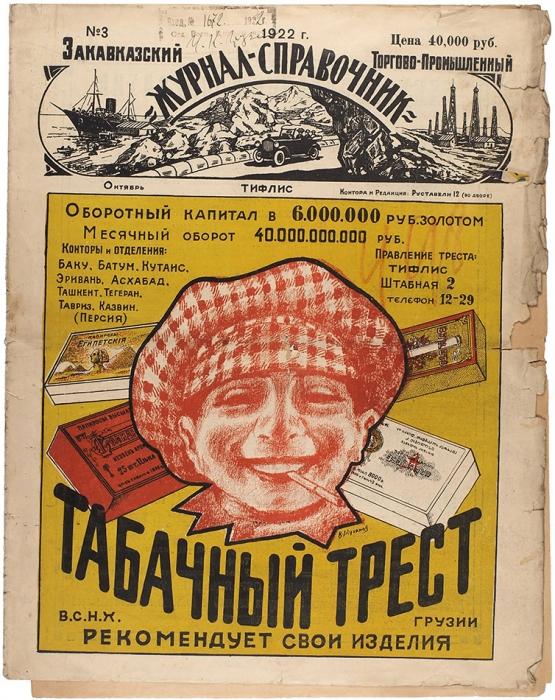 Закавказский торгово-промышленный журнал-справочник. №1, 3и4. Тифлис, 1922.