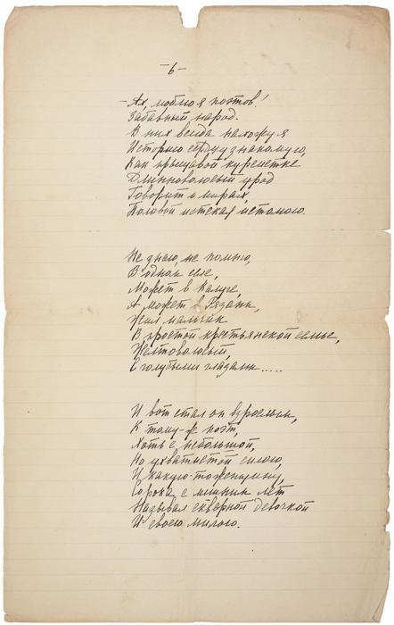 Есенин, С.Чорный человек. Список, сделанный Софьей Толстой-Есениной. [Неранее ноября 1925г.]