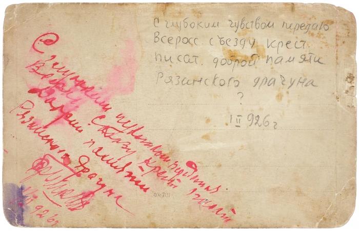 Фотография: Сергей Есенин ссестрой Екатериной наПречистенском бульваре. Москва, лето 1925г. [Отпечаток своего времени].