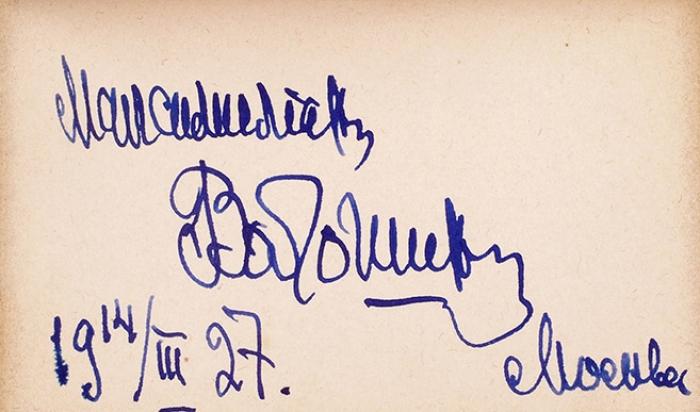 «Альбом» автографов представителей литературной богемы, среди которых: О.Мандельштам, М. Кузмин, Ю.Юркун, Б. Пастернак идр. Дат. Москва, Царское Село, 1926-1933.