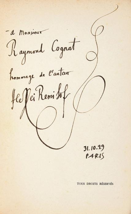Ремизов, А.М. [автограф]. Крестовые сестры. [Soeurs encroix/ traduit durusse par Robert Vivier. Нафр.яз.]. Париж, 1929.