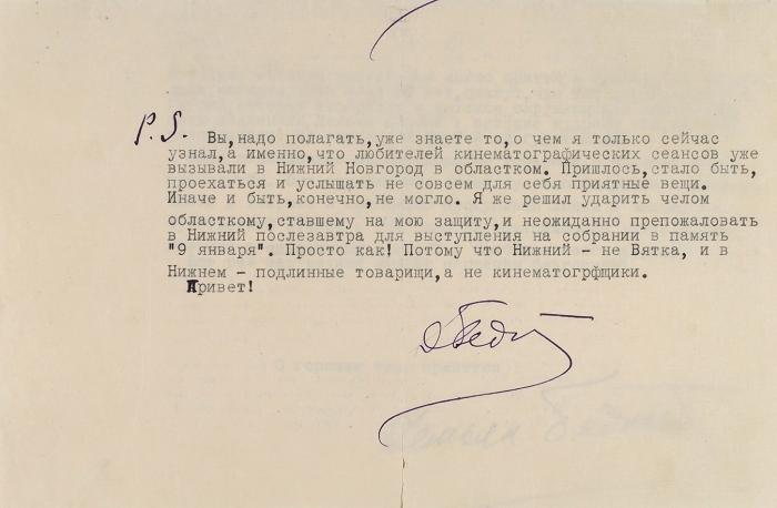 [Как Демьян Бедный «гавна наелся»] Бурлящее негодованием обширное письмо Демьяна Бедного, адресованное вцех-ячейку газеты «Вятская правда» отом, как тяжела бывает корона «революционного художника». Москва, Кремль, 20января 1930г.