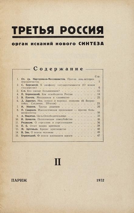 [Конструктивистские обложки] Третья Россия. [Русский эмигрантский общественно-политический журнал]. №1и2. Париж, 1932.