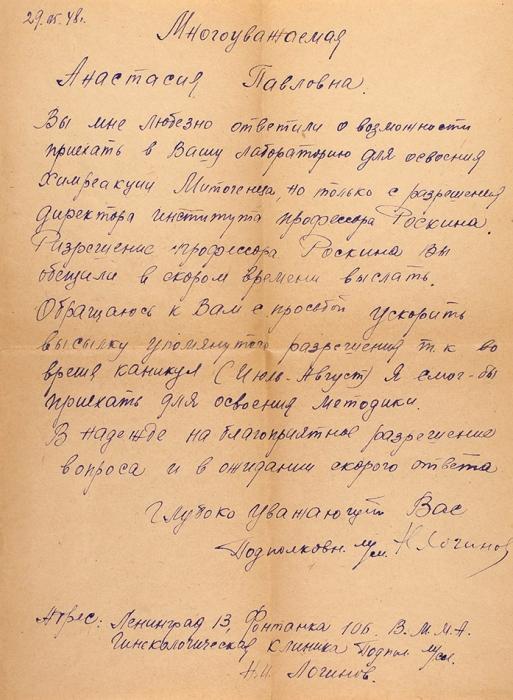 [Матрас для Великого Еврея СССР] Собственноручное письмо Соломона Михоэлса, адресованное жене. Б.м., [1935-1939].