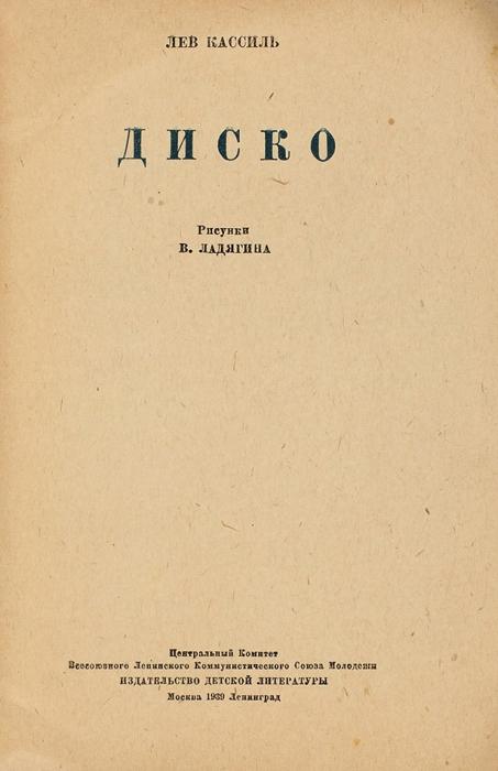 Кассиль, Л.Диско/ рис. В.Ладягина. М.; Л.: Детиздат, 1939.