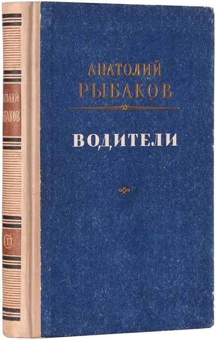 [Автограф редактору книги] Рыбаков, А.Водители. Роман/ редактор Л.Левин. М.: Советский писатель, 1951.