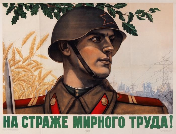 Плакат «Настраже мирного труда!»/ худ. М.Соловьев. М.: Государственное издательство «Искусство», 1951.