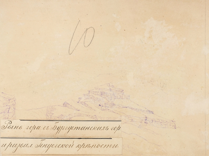 [Собрание Л. Кропивницкого] Неизвестный художник «Путевые зарисовки Кавказских гор». 6листов. Первая половина XIXвека. Бумага, смешанная техника, от13,5x26,8см до20,3x27см.