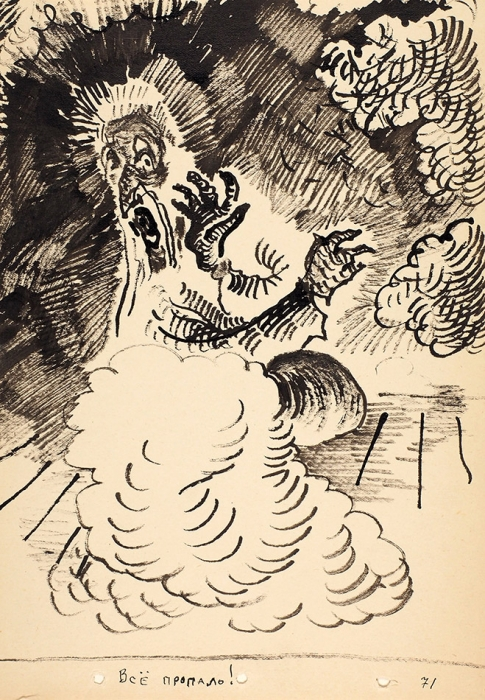 [Мастера книжной иллюстрации] Зверев Анатолий Тимофеевич (1931— 1986) «Все пропало!» Иллюстрация кповести Н.В. Гоголя «Страшная месть». Конец 1950-х. Бумага, тушь, 28,5x20см.