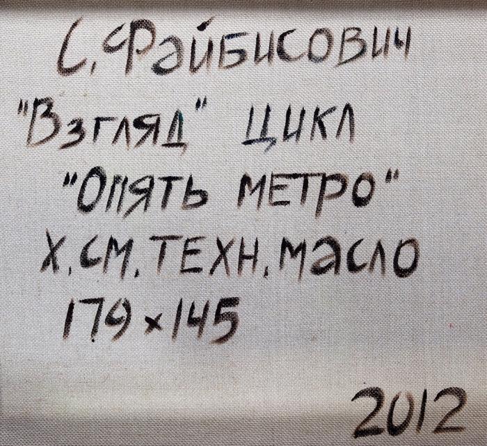 Файбисович Семен Натанович (род.1949) «Взгляд» изцикла «Опять метро». 2012. Холст, жикле (?), смешанная техника, масло, 179x145см.