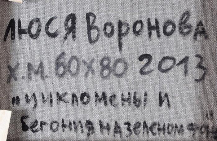 Воронова Люся (Людмила Владимировна) (род.1953) «Цикломены ибегония назеленом фоне». 2013. Холст, масло, 60x80см.