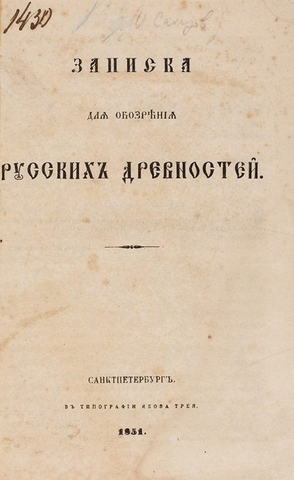 Сахаров, И.П. Записка для обозрения русских древностей. СПб.: Тип. Я.Трея, 1851.