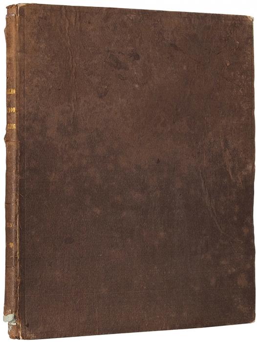 Библиографические записки. Периодическое издание. №№1-6, 8-10, 1859. М.: ВТип.С. Селивановского, 1859.