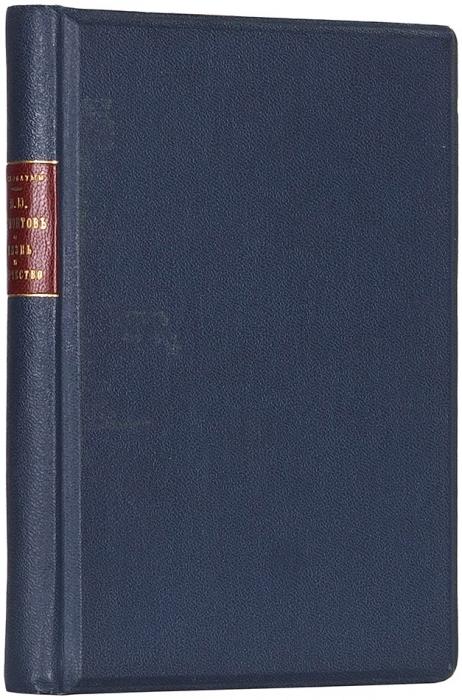Висковатый, П.А. Михаил Юрьевич Лермонтов: жизнь итворчество. М.: Издание В.Ф. Рихтера, 1891.