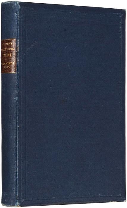 Веймарн, П.Михаил Иванович Глинка. Биографический очерк. М.: П.Юргенсон, 1892.