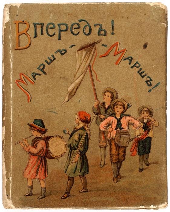 Вперед! Марш-Марш! М.: Тип. Т-ва И.Д. Сытина, 1893.