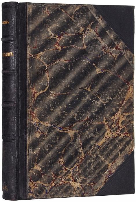 Иванов, И.Иван Сергеевич Тургенев: жизнь, личность, творчество. СПб.: Тип. И.Н. Скороходова, 1896.