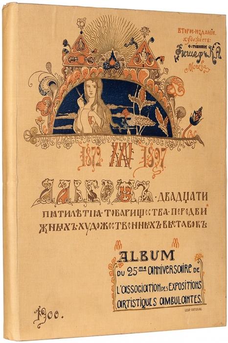 Альбом двадцатипятилетия Товарищества передвижных художественных выставок. 1872-1897. 2-е изд. М.: К.А. Фишер, 1900.