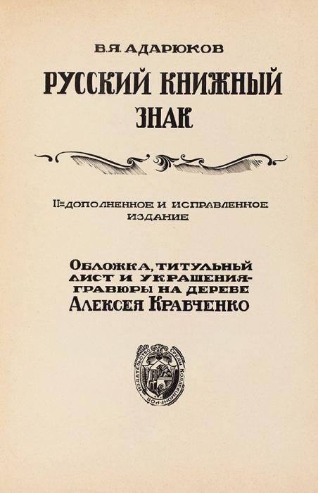 [Тираж 600экз.] Адарюков, В.Я. Русский книжный знак. 2-е изд., доп.ииспр. М.: Среди коллекционеров, 1922.