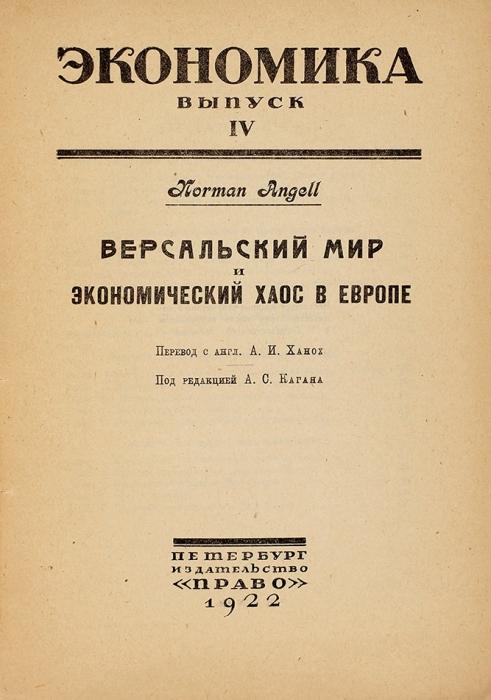 Энджелл, Н.Версальский мир иэкономический хаос вЕвропе/ пер.сангл. А.И. Ханох. Пб.: «Право», 1922.