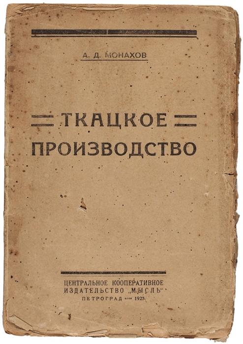 Монахов, А.Д. Ткацкое производство. Пг.: Мысль, 1923.