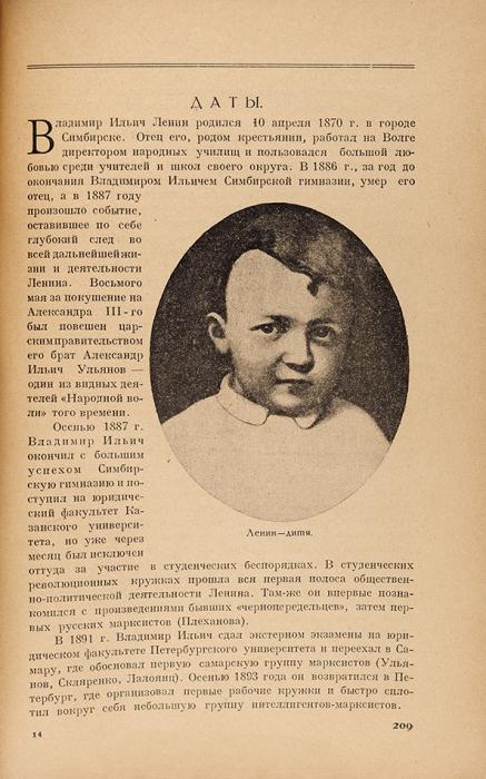 Крайний, В., Беспалов, М.Ленин/ под ред. Д.Лебедя. Харьков: Молодой рабочий, 1923.