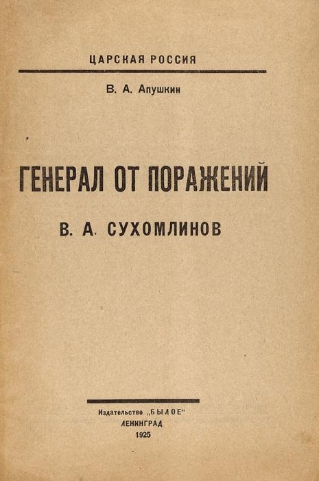 Апушкин, В.А. Генерал отпоражений В.А. Сухомлинов. Л.: Былое, 1925.