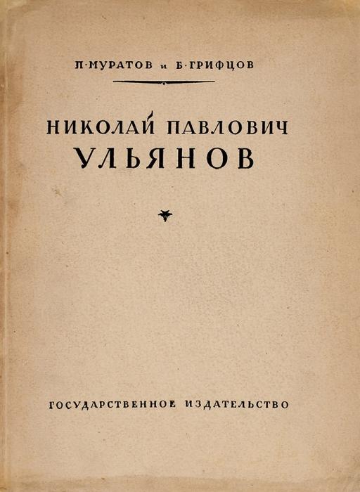 Муратов, П., Грифцов, Б.Николай Павлович Ульянов: альбом. М.; Л.: ГИЗ, 1925.