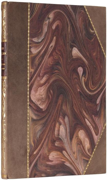 Сидоров, А.А. Искусство Бердслея. I.Juvenilia [Юношеские рисунки]. М.: Гос. Академия худ. наук, 1926.