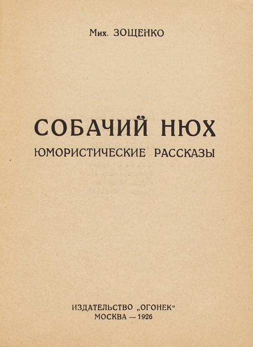 Зощенко, М.Юмористические рассказы. М.: «Огонек», 1926.