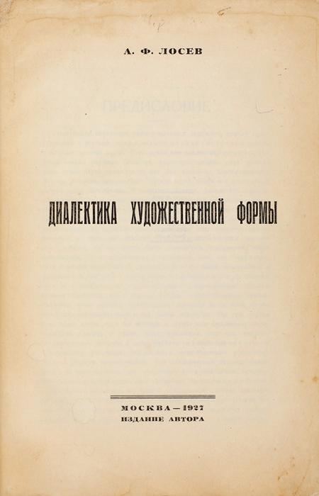 Лосев, А.Ф. Диалектика художественной формы. М.: Изд. автора, 1927.