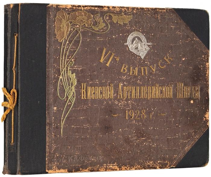 VI-й выпуск Киевской артиллерийской школы: фотоальбом. Киев, 1928.