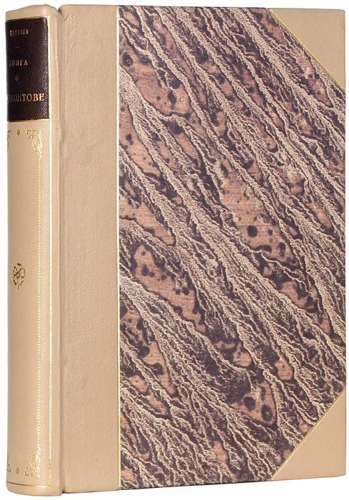 [Подход В.В. Вересаева абсолютно ненаучный] Щеголев, П.Книга оЛермонтове. В2вып. Вып. 1-2. Л.: Прибой, 1929.