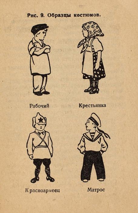 1Мая. Сборник/ составилиВ. иА.М.: ЦКВКП(б) «Правда», 1930.
