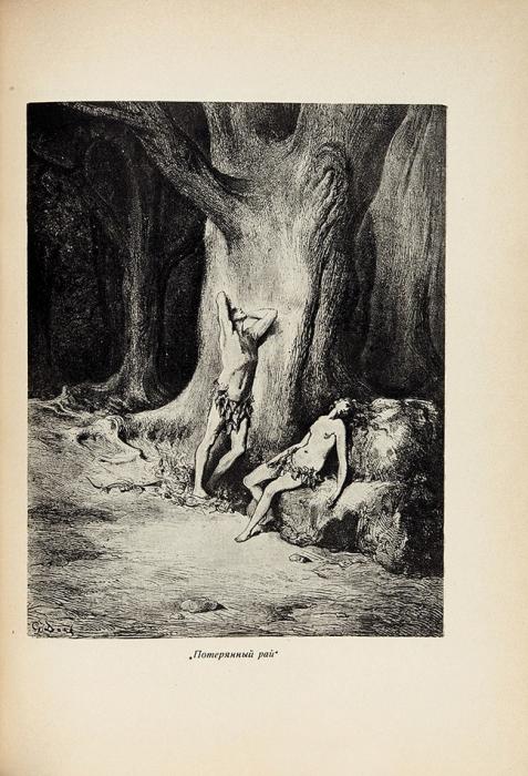Гюстав Доре/ вступ. Н.Радлова. Л., 1935.
