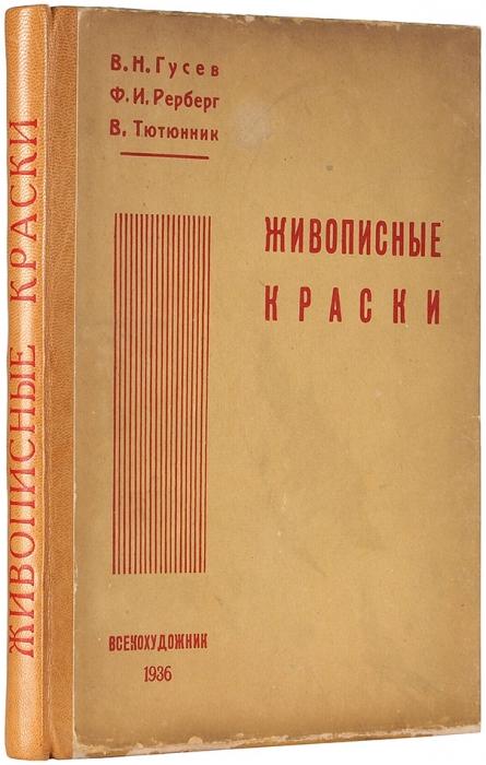 Гусев, В.Н., Рерберг, Ф.И., Тютюнник, В.Живописные краски иихпроизводство.34рисунка. М.: Всехудожник, 1936.
