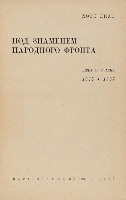 Диас, Хозе. Под знаменем народного фронта: речи истатьи, 1935-1937. М., 1937.