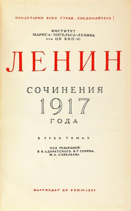 Ленин, В.Сочинения 1917 года/ под ред. В.Адоратского, В. Сорина, М.Савельева. В3т. Т. 1-3. М.: Портиздат, 1937.