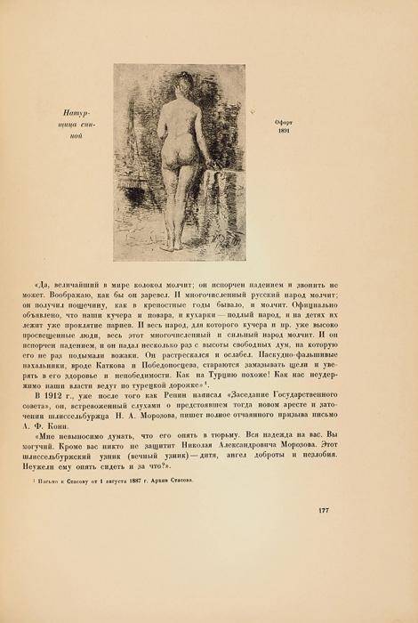 Грабарь, И.Репин: монография. В2т. Т. 1-2. М.: ИЗОГИЗ, 1937.